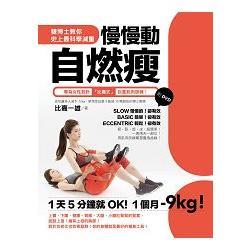 慢慢動 自燃瘦 : 雙博士教你史上最科學減重 : 專為女性設計「比嘉式」自重肌肉訓練! /