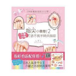 指尖小奢華!:平價小物打造不挑手時尚指彩2
