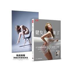健女人來了:45組健身絕招 & 34道健人食譜,劉雨柔讓妳要腹肌有腹肌、要翹臀有翹臀,8週打造女神馬甲線!(作者親簽版) 隨書附贈劉雨柔性感寫真集