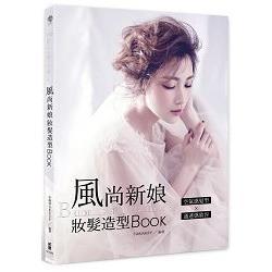 BRIDE's GUIDE TO STYLE:風尚新娘妝髮造型BOOK