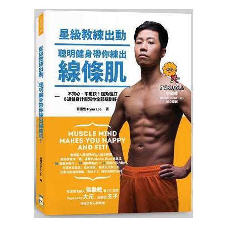 星級教練出動 聰明健身帶你練出線條肌 : 不貪心.不搶快!穩紮穩打 8週健身計畫幫你全部規劃好! /