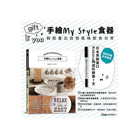 手繪My Style食器(贈日本Kobaru陶瓷彩繪筆)