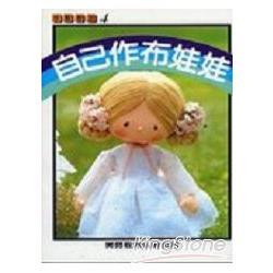 自己作布娃娃