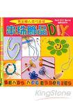 串珠飾品DIY
