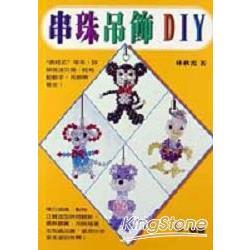 串珠吊饰DIY