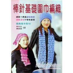 棒針基礎圍巾編織