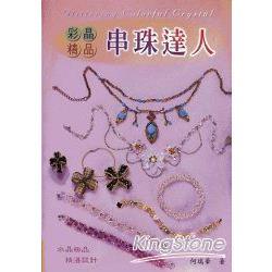 串珠達人(彩晶精品)