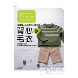 背心&毛衣 / 金貞蘭