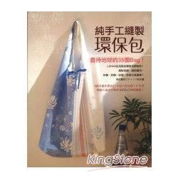 純手工縫製環保包-善待地球35Bag