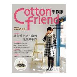 Cotton Friend手作誌:讓你愛上棉、麻自然風手作(隨書附贈原寸紙型)
