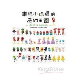 串珠小玩偶的奇幻王国