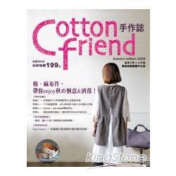 Cotton Friend手作誌:棉.麻布作,帶你enjoy秋的愜意&洒落!*隨書附贈原寸紙型