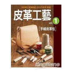 皮革工藝Vol.1:手縫皮革包