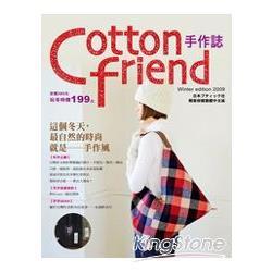 Cotton friend手作誌:這個冬天,最自然的時尚就是──手作風!(隨書附贈原寸紙型)