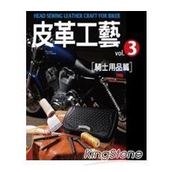 皮革工藝Vol.3:騎士用品篇