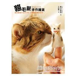 貓毛氈手作雜貨
