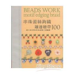 串珠蕾絲鉤織鑲邊穗帶100