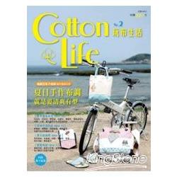 Cotton Life 玩布生活 No.2
