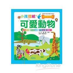 小孩摺紙遊戲 : 動物の世界 : 圖解簡明易懂封面