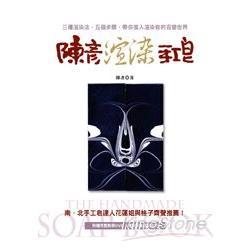 陳彥渲染手工皂:三種渲染法、五個步驟、帶你進入渲染皂的百變世界(附贈完整教學DVD)