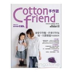 Cotton friend手作:身穿手作服,拎著手作包,每一天都要超FASHION!