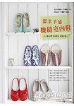 溫柔手感~機縫室內鞋─六大款30雙室內鞋完全保存版!