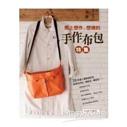 馬上想做、想揹的手作布包特集~26款  的 托特包、棉麻包、環保包