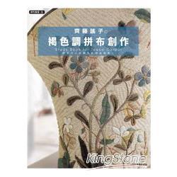 拼布教室^(78^)齊藤謠子的褐色調拼布創作