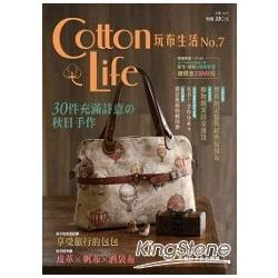 Cotton Life 玩布生活 No.7