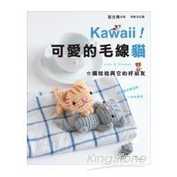 Kawaii ! 可愛的毛線貓—貓娃娃與它的好朋友
