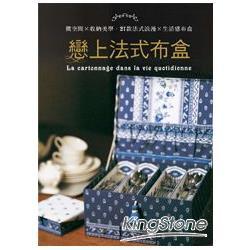 微空間×收納美學:戀上法式布盒:27款法式浪漫× 感布盒