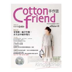 Cotton friend手作誌14:愜意之秋,穿著棉麻手作服