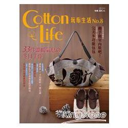 Cotton Life 玩布生活 No.8