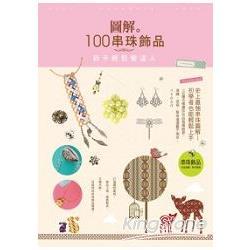 圖解100串珠飾品