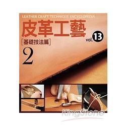 皮革工藝nol.13基礎技法篇2