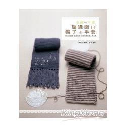 編織圍巾、帽子、手套