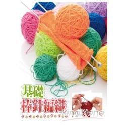 基礎棒針編織