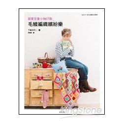 毛線編織繽紛樂-居家定番小物27款