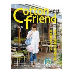 Cotton friend手作誌16:嬉遊之春