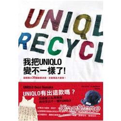 我把UNIQLO變不一樣了! : 超簡單の36個創意改造,定番單品大變身! /