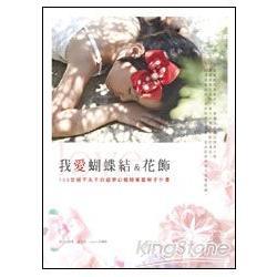 我愛蝴蝶結 花飾:100款絕不失手的超夢幻極簡單圖解手作書