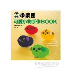 小柴豆可愛小物手作BOOK