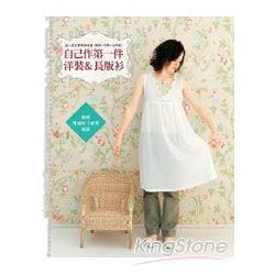自己作第一件洋裝&長版衫
