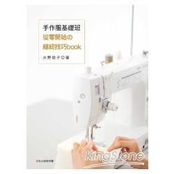 手作服基礎:從零開始的縫紉技巧book