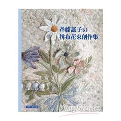 斉藤謠子の拼布花束創作集 =  Yoko Saito floral bouquet quilt /