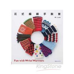花式編織手腕套