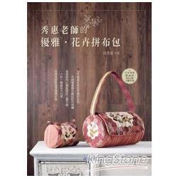秀惠老師的優雅.花卉拼布包