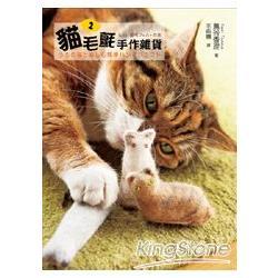 貓毛氈手作雜貨2