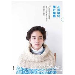 花漾暖冬棒針編織