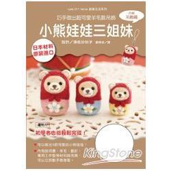 巧手做出超可愛羊毛氈吊飾:小熊娃娃三姐妹